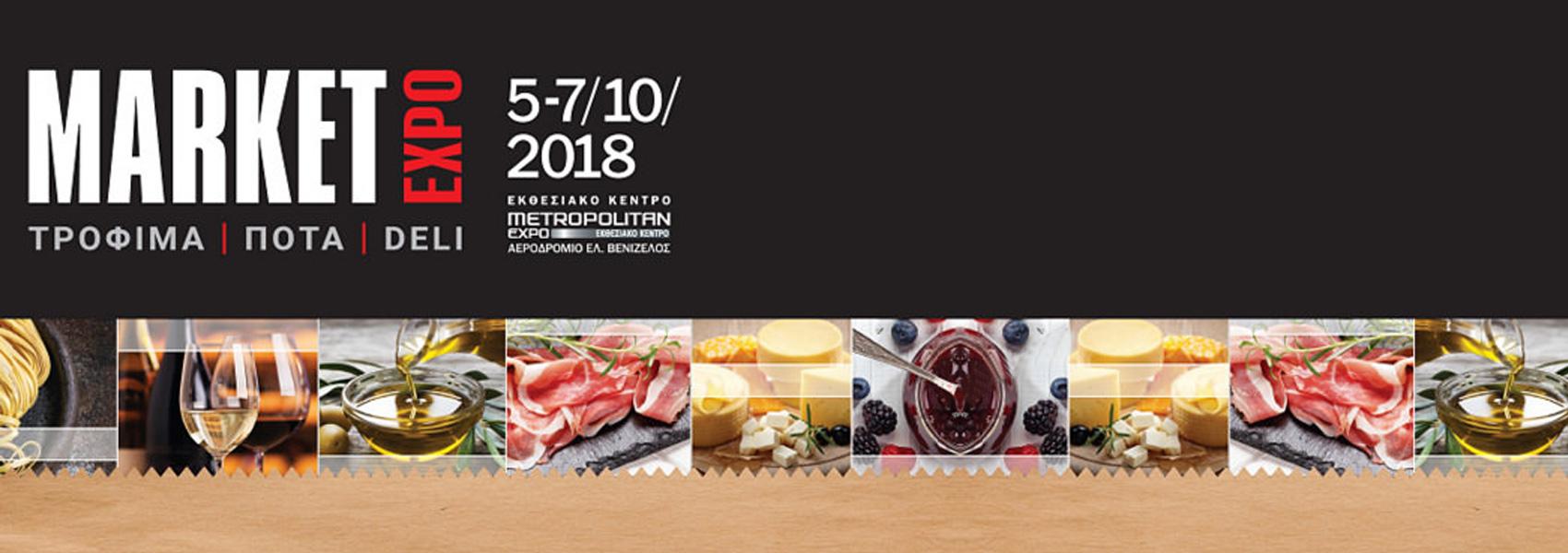 Έκθεση «Market Expo» 2018